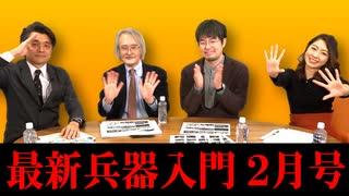 ほぼ隔月刊 最新兵器入門2月号 #国際政治ch 67後編