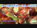 【Gジェネレーションジェネシス】色々な機体を使って楽しくGジェネ Part62(2/2)
