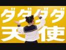 【夢の舞台に立ちたい!】【オリジナル振り付け】ダダダダ天使 踊ってみた【ものくま】