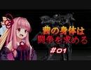 【VOICEROID実況プレイ】茜の身体は闘争を求める #01【ARMORED CORE4】
