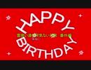 霊使い達の何気ない日常 番外編『誕生日』