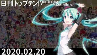 日刊トップテン!VOCALOID&something【日刊ぼかさん2020.02.20】