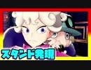 【レベル縛り】初見で縛り実況プレイはスゴい辛い:Part26【ポケモン剣盾】