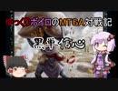 【MTGA】ゆっくりボイロのMTGA対戦記 【黒単信心】