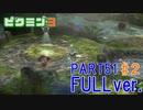 【FULLver.】お宝をあつめろ!ピクミン3実況part51-2