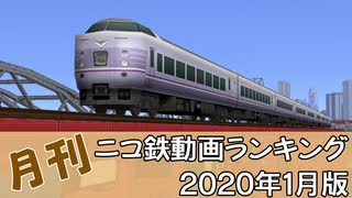 【A列車で行こう】月刊ニコ鉄動画ランキング2020年1月版