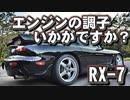 あぁ我がFD3S「アクアライン~大黒PA エコエンジン編」車載動画53 RX-7