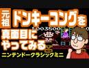 【レトロゲーム実況】元祖ドンキーコングを真面目にやってみる【ニンテンドークラシックミニ】