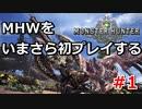 モンハンワールドをいまさら初プレイする【MHW】 #1