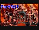 【実況?】元・お笑い見習いが挑む「LA-MULANA2(ラ・ムラーナ2)」Part101