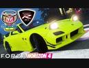 【XB1X】FH4 - Mazda RX-7 Spirit-R - ライオン19Y秋