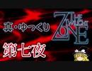 【ホラー&ミステリー】真・ゆっくりTwilight Zone 第七夜【ゆっくり朗読】