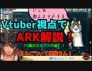 【ARK】Vtuber視点でARK解説動画 ステータス編【にじさんじ】