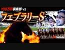 【中央競馬】プロ馬券師よっさんの第37回フェブラリーステークス(GⅠ)100万円倶楽部