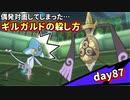 【ポケモンUSUM】人事を尽くすアグノム厨-day87-【偶発対面したギルガルドの躱し方】