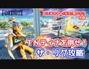 【フォートナイト】ザ・リグIDスキャナー・扉ロック攻略