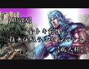 【MUGEN】金トキ前後狂中位級ランセレバトル【病人杯】PART55
