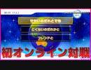 【マリカWii】ついにオンライン対戦デビュー!まさかの2レース目で早速◯位か!?【マリオカートWii】