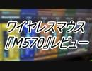 ワイヤレスマウス「M570」レビュー