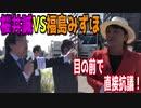 桜井誠vs福島みずほ