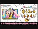 【無料動画】#15(前半) ちく☆たむの「もうれつトライ!」代打MC:八木ましろ