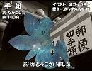 【AI謡子】手紙【カバー】 #NEUTRINO