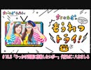 #15.5 ちく☆たむの「もうれつトライ!」代打MC:八木ましろ