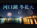 河口湖冬花火2020