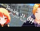 【にじさんじMMD】Shake It Off【ラトナ・プティ&神田笑一】