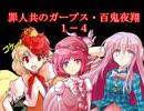 罪人共のガープス・百鬼夜翔 1-4