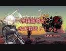 【Kenshi】椛と文のどん底漂流記seasonⅡ 二日目【ゆっくり実況】