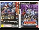 [実況]「宇宙刑事魂(PS2)」第1回・初見プレイ!