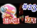 【進め!キノピオ隊長実況】ジャンプできない退化したキノコで冒険にでようぜ!?part23