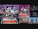 [実況]「宇宙刑事魂(PS2)」第2回・3人の宇宙刑事編