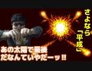 さよなら『平成』【ジョジョの奇妙な冒険(SFC)】#18(1st End)