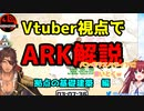【ARK】Vtuber視点でARK解説 柱・天井・土台 編【にじさんじ】