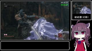【隻狼 SEKIRO】トロコンRTA 05:30:38(IGT) part02【VOICEROID実況】
