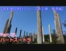 【週末弾丸旅行第2弾 香港編】 Part5 ハートスートラ
