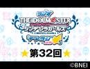 「デレラジ☆(スター)」【アイドルマスター シンデレラガールズ】第32回アーカイブ