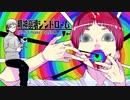 【鏡音レン】精神崩壊シンドローム【Cover】