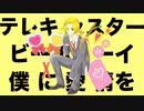 【人力コンパス】テ/レ/キャ/ス/ター/ビー/ボー/イ【マルコス'55】