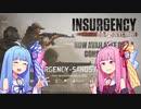 【Insurgency:Sandstorm】Insurgency:琴葉storm【ボイロ実況】