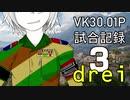 【WoT】ふーちゃん's バトルレコード Kapitiel 3