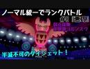【ポケモン剣盾】ノーマル統一でランクバトル#8『悪巧』【弱点保険色眼鏡ヨルノズク】