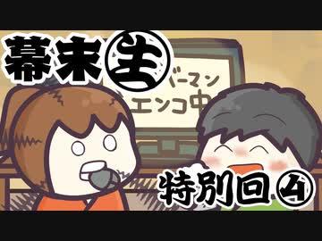 動画 帰れま10