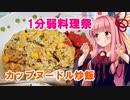 【1分弱料理祭】茜ちゃんはジャンク飯が食べたい【VOICEROIDキッチン】