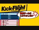 【キックフライト】カスタムでイジめられたよぉ!【実況】第4話