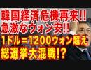韓国経済危機!!絶体絶命!?止まらないウォン安進行!!ど〜なる総選挙?
