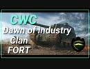 【 CWC Part 1 】【Clan : FORT】Dawn of industry
