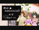 藤居朋のRADIO_ON_CAFE #18【NovelsM@ster】